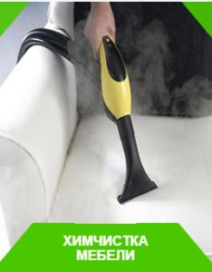 Баракат Компания по химчистке диванов и ковров в Казани