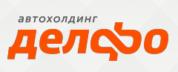 Делфо-авто, ООО Официальный дилер