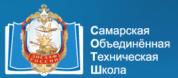 ДОСААФ России Самарская объединенная техническая школа