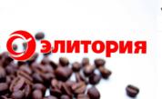 Элитория, ООО Оптовая компания, официальный дистрибьютор