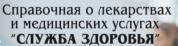 Информационное агентство (Служба здоровья)