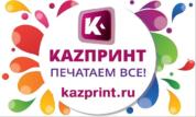 КазПринт Производственно-полиграфическая фирма
