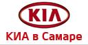 КIA в Самаре