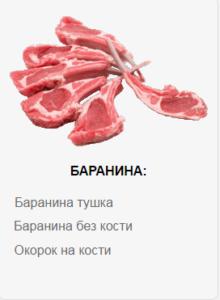 Мясной король, ООО Оптовая компания в Казани