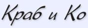 Краб и Ко, ООО Оптово-розничная компания