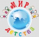 Мир детства Центр специализированного обучения