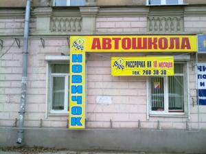 Новичок Автошкола в Саратове
