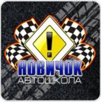 Новичок Автошкола