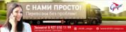 Омега-С, ООО Транспортная компания (СТРИЖ)