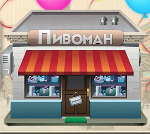 Пивоман-Казань, ООО Оптовая компания в Казани