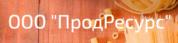 Прод-Ресурс, ООО Оптовая компания
