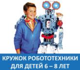 Робомастер.рф Детский центр робототехники