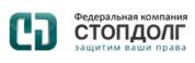 СТОПДОЛГ Антиколлекторская компания