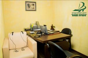 ВАШЕ ПРАВО Юридический центр в Казани
