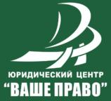 ВАШЕ ПРАВО Юридический центр