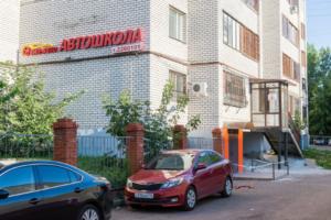 Вип-авто Автошкола в Казани