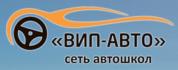 Вип-авто Автошкола