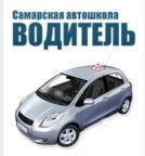 Водитель Самарская автошкола