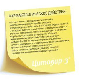 Цитовир 3 отзывы для детей