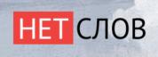 Веб-студия НЕТ СЛОВ