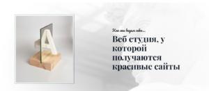 Веб-студия ANARA / Фото №1