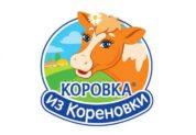 Кореновский молочно-консервный комбинат / Фото №1