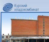ОАО «Курский хладокомбинат»
