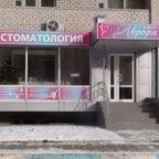 Стоматологический центр «Аврора»