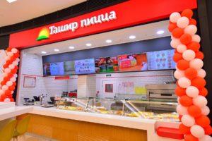 Продовольственная компания «Ташир пицца» / Фото №3