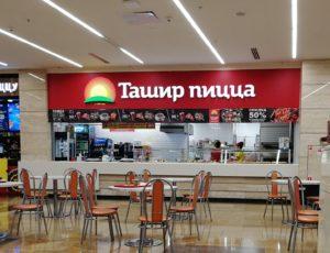 Продовольственная компания «Ташир пицца» / Фото №1
