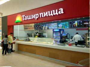 Продовольственная компания «Ташир пицца» / Фото №2