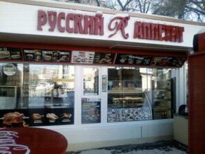 Продовольственная компания «Русский Аппетит» / Фото №1
