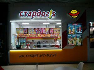 Точка быстрого питания «Стардог!s» / Фото №3