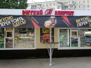 Продовольственная компания «Русский Аппетит» / Фото №2