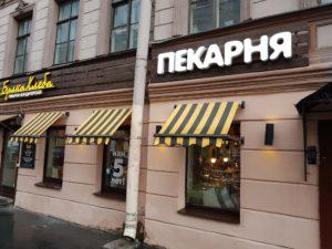 Сеть пекарен «БулкаХлеба» / Фото №2