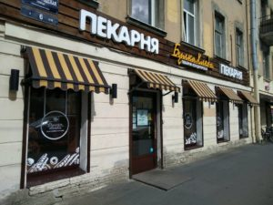 Сеть пекарен «БулкаХлеба» / Фото №3