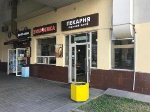 Пекарни «Булкоешка» / Фото №1