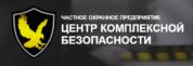 Частное охранное предприятие «Центр комплексной безопасности»