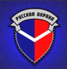 Ассоциация НСБ Русская Охрана