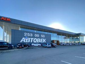 АВТОВЕК Lada Екатеринбург / Фото №3