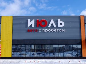 Автосалон «ИЮЛЬ Авто с пробегом» / Фото №2